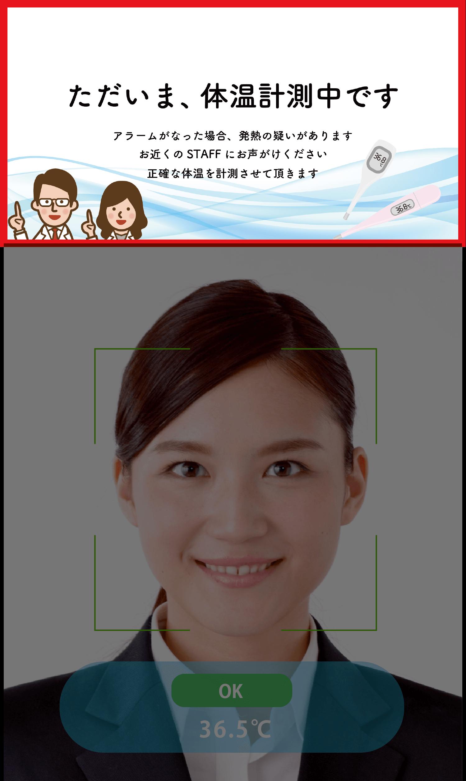 サイネージ表示のイメージ