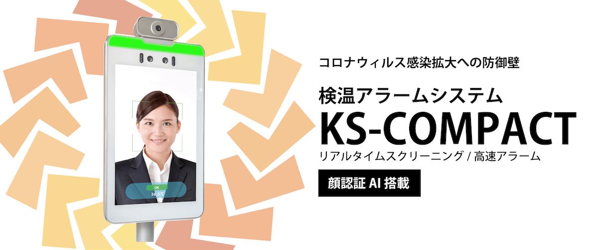 検温アラームシステム KS-COMPACTイメージ画像